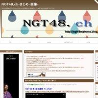NGT48.ch-まとめ・画像-