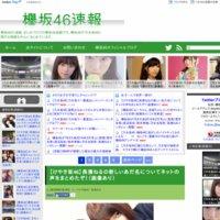 欅坂46速報