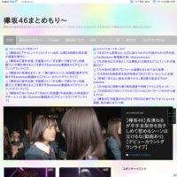 欅坂46まとめもり~