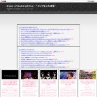 Tales of BABYMETAL〜ベビメタまとめ速報〜