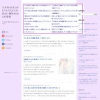 乃木坂46まとめもらんだむ|乃木坂46・欅坂46まとめ速報