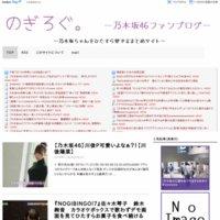 のぎろぐ。 ~乃木坂46ファンブログ~