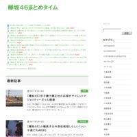 欅坂46まとめタイム