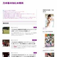 乃木坂46まとめ専科