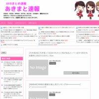 AKB48まとめ あきまと速報