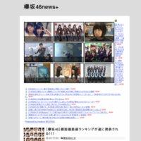 欅坂46news+