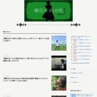 欅坂46まとめ館