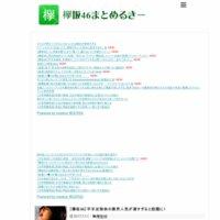 欅坂46まとめるきー(46&48まとめ)