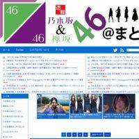 速報!乃木坂&欅坂46@まとめ森