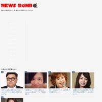 News Bomb|ニュースまとめサイト